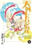 天外レトロジカル 3 (BLADEコミックス)