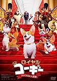 ロイヤルコーギー レックスの大冒険 [DVD] image