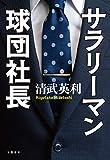サラリーマン球団社長 (文春e-book) - 清武 英利