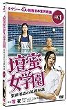 壇蜜女学園 業界用語の基礎知識 Vol.1 ~タクシー・CA・刑務官の業界用語~[DVD]
