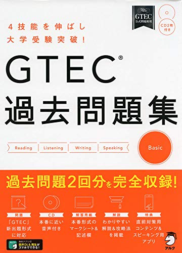 GTEC(R)過去問題集Basic