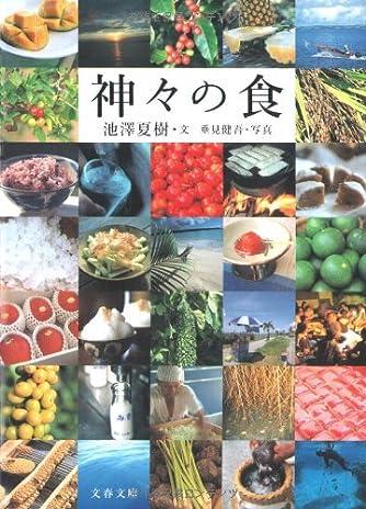 神々の食 (文春文庫)
