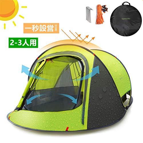 ワンタッチ テント Sunnychic 手投げて自動組立 2-3人用 防水 蚊対策 軽量 コンパクト アウトドア用品(防災 運動会 ビーチ 登山) ロープ ペグ 収納袋付き …
