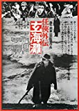 任侠外伝 玄海灘 [DVD]