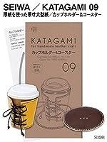 誠和(SEIWA)/型紙(KATAGAMIシリーズ)/#09/カップホルダー&コースター