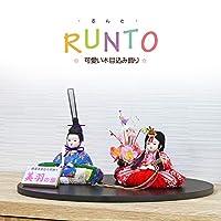 雛人形 ひな人形 コンパクト 平飾り おしゃれ かわいい 木目込み RUNTOの雛人形【2020年度 (咲桜)