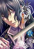十鬼の絆 弐 (シルフコミックス)