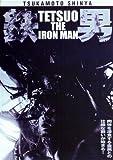 ArtFuzz Tetsuo: The Ironman Movie Poster 11 X 17 inch