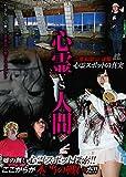 心霊vs人間 三重和歌山 後編 心霊スポットの真実[DVD]