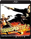 トランスポーター2 Blu-ray スペシャル・プライス[Blu-ray/ブルーレイ]