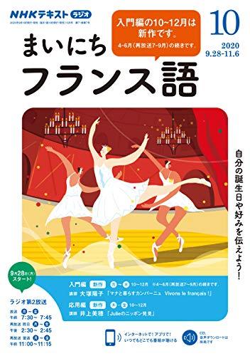 NHKラジオ まいにちフランス語 2020年 10月号 [雑誌] (NHKテキスト)