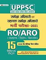 UPPSC SAMIKSHA ADHIKARI (RO ARO) PRCT SETS (NEW)