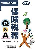 保険税務Q&A (実務家とFP必携!〔八訂版〕)