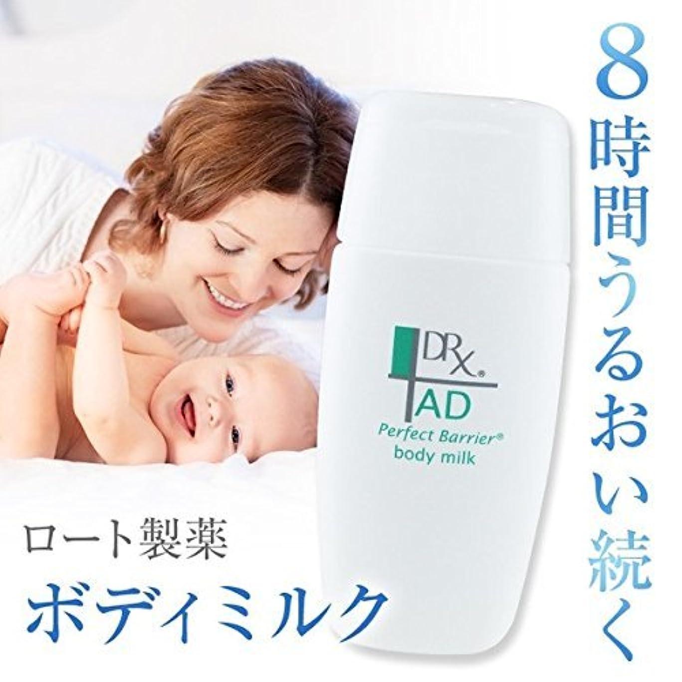 異なる肉屋寝室を掃除するDRX ADパーフェクトバリア ボディミルク (130ml)