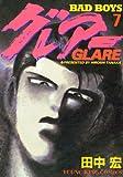 BADBOYS グレアー(7) (ヤングキングコミックス)