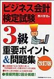 改訂版 ビジネス会計検定試験(R)3級 重要ポイント&問題集