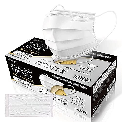 ナノAG+AIRマスク シルキーフィット プレミアム 日本製 最高級 銀イオン抗菌 不織布 マスク 花粉,BFE,VFE, ...
