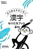 白川静文字学に学ぶ漢字なりたちブック4年生