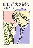 山田洋次を観る