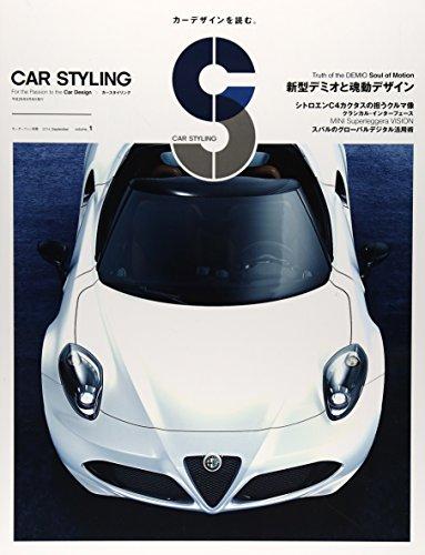 カースタイリング volume_1 新型デミオと魂動デザインの真実 (モーターファン別冊)