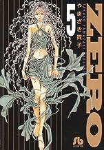 ZERO 5 〔文庫版〕 (小学館文庫 やD 9)