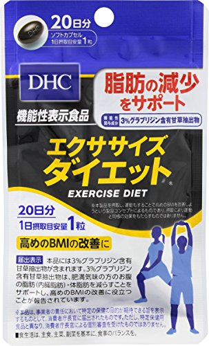 DHC エクササイズダイエット 20日分 1個