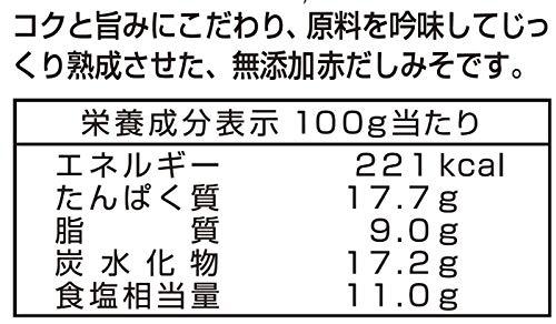 マルサン国産原料100%無添加赤だし1kg