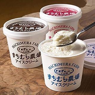 町村農場 アイスクリームセット ミルク チョコレート ストロベリー