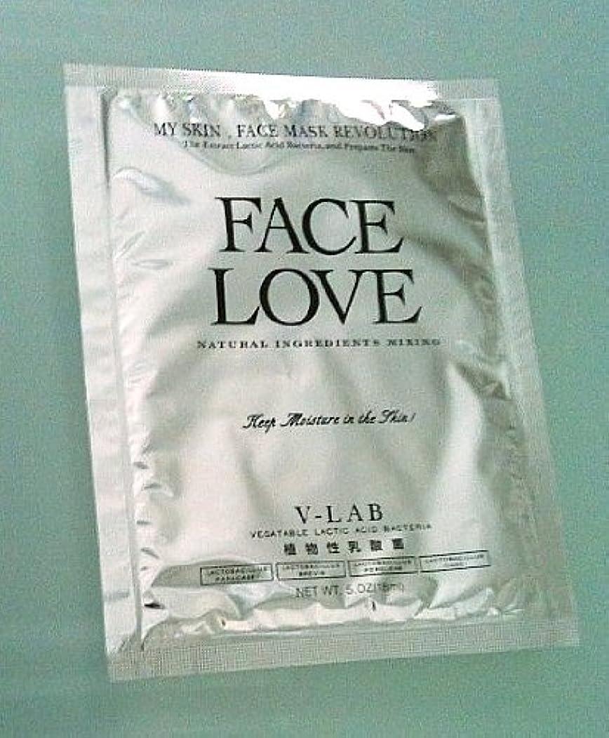 豊かにする野心結論FACE LOVE 2枚セット