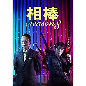 """相棒 Season8 DVD-BOX1"""""""
