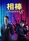 相棒 season 8 DVD-BOX I[DVD]