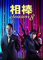 相棒 Season8 DVD-BOX1