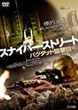 スナイパー・ストリート バグダッド狙撃指令[DVD]