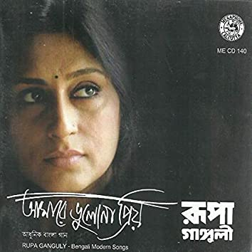 Aamare Bhulo Na Priyo