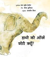 Why The Elephant Has Tiny Eyes / Haathi Ki Aankhen Chhotee Kyun? (Hindi)