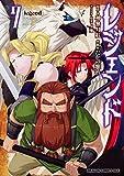 レジェンド 7 (ドラゴンコミックスエイジ)
