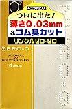 リンクルゼロゼロ 500(4コ入)