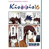 Kiss×sis 弟にキスしちゃダメですか?(16) (ヤングマガジンコミックス)