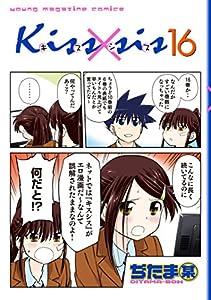 Kiss×sis 16巻 表紙画像