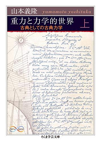 重力と力学的世界 上 ――古典としての古典力学 (ちくま学芸文庫)