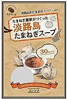 (2袋セット)  淡路島たまねぎス-プ 30食分 個包装 30本入り×2袋セット ≪代引不可≫≪他の商品と混載不可≫