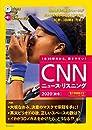 音声&電子書籍版付き  CNNニュース・リスニング2020 秋冬