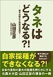 タネはどうなる?!: 種子法廃止と種苗法適用で