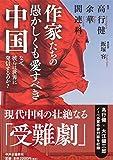 作家たちの愚かしくも愛すべき中国  -  なぜ、彼らは世界に発信するのか? (単行本)