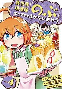 異世界居酒屋「のぶ」 エーファとまかないおやつ 4巻 (LINEコミックス)