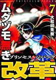 ムダヅモ無き改革 プリンセスオブジパング 7 (近代麻雀コミックス)