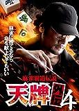 麻雀覇道伝説 天牌外伝4[DVD]
