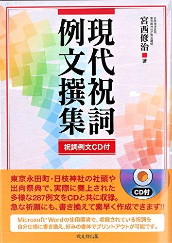 現代祝詞例文撰集 CD付