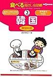 食べる指さし会話帳2 韓国<韓国料理> (食べる指さし会話帳シリーズ)