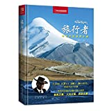 Traveler - the land of China dream trip(Chinese Edition)
